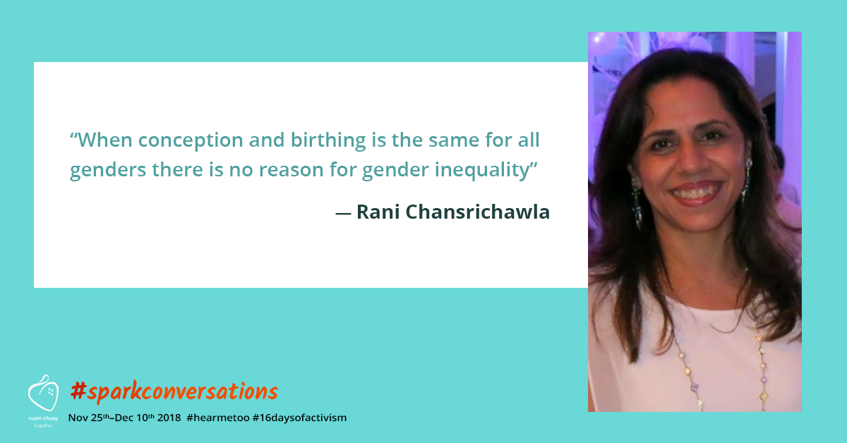 """""""When conception and birthing is the same for all genders there is no reason for gender inequality"""" - Rani Chansrichawla"""